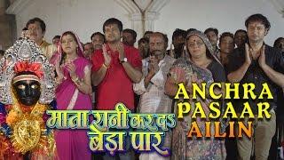 Anchra Pasaar Ailin [ New Bhojpuri Video Song 2015 ] MATA RANI KAR DA BEDA PAAR