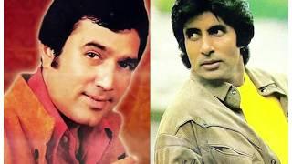 जब राजेश खन्ना ने अमिताभ को कहा मनहूस तो ऐसा था जया का रिएक्शन - Rajesh Khanna Amitabh Bachchan