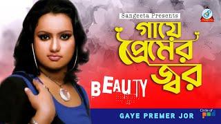 Gaye Premer Jor - Beauty & Monty - Joler Bondhu