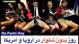 No Pants Day - روز جهانى بدون شلوار در اروپا و آمريكا