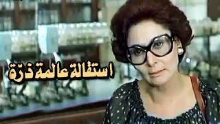 الفيلم العربي: إستقالة عالمة ذرة