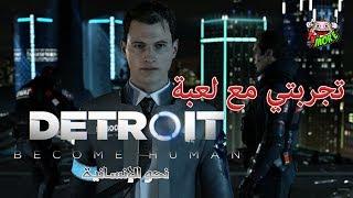 تقرير / تجربتي مع لعبة دترويت : نحو الإنسانية - Detroit: Become Human
