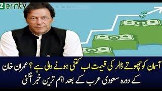 Pakistan News Live Saudi Arab Visit Ke Baad Kya Ab Dollar Ki Qeemat Girne Wali Hai