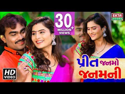 Xxx Mp4 Jignesh Kaviraj Shital Thakor Preet Janmo Janamni New Gujarati Song 2018 Full HD VIDEO 3gp Sex