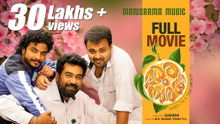 Madhura Naranga Full Length Malayalam Movie [Outside India Viewers Only]