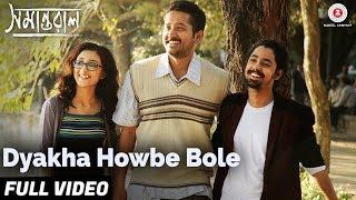 Dyakha Howbe Bole - Full Video | Samantaral | Parambrata Chattopadhyay, Soumitra C & Riddhi S
