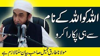 Allah Ko Allah Kay Nam Se Pukara Karo By   Maulana Tariq Jameel HD