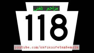 مزاحم تلفنی 118 - سلام حرام زاده - mozahem telephoni 118