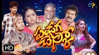 ETV Pandaga Chesko | Diwali Special Event | 19th October 2017 | ETV Telugu