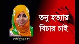 Bangladeshi Girl TONU raped & killed [ Tonu Hottar bichar chai ]