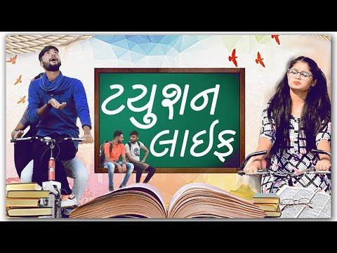 ટ્યુશન લાઇફ Gujarati Comedy Video By Akki Hemnani