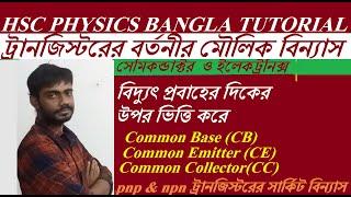 Basic configuration of transistor circuits | ট্রানজিস্টরের মৌলিক বিন্যাস| HSC Physics BanglaTutorial