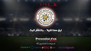 مباراة المقاولون العرب vs وادي دجلة | 0 - 0 الجولة الـ 30 الدوري المصري 2017 - 2018