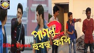 Paglu 2 হুবহু কপি Dev & Koyel, Best Movie Clip by Ft Sazzad, Fun Express, Bangla Movie Shoop.