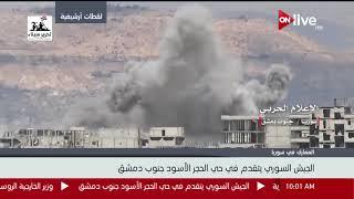 الجيش السوري يتقدم في حي الحجر الأسود جنوب دمشق