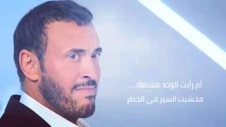 جديد كاظم الساهر 2018 هل نسيت العهد سناب am_20172
