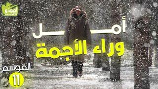 ✅ Amouddou TV 164  أمودّو / أمل في الأجمة