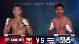 Soe Lin Oo vs Sudsakon, Myanmar Lethwei Fight 2016-2017, Lekkha Moun, Burmese Boxing