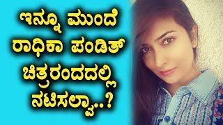 Radhika Pandit stops her acting career ?? | radhika pandit yash | Top Kannada TV