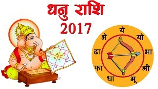 Dhanu Rashifal 2017 in Hindi | Sagittarius Horoscope 2017 | Dhanu Rashi 2017