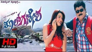 COOL GANESHA ಕೂಲ್ ಗಣೇಶ |Kannada New Comedy Movies Full HD 2015 |Jaggesh, Tashu Kaushik, Kuri Prathap