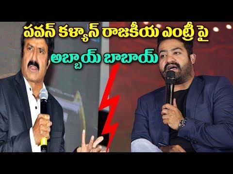 Balakrishna and Ntr SHOCKING Comments On Pawan kalyan Political Entry || Top Telugu Tv