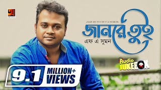 Jaan Re Tui | by F A Sumon | Full Album | Audio Jukebox | ☢☢ EXCLUSIVE ☢☢