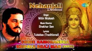 Shree Ramchandra Kripalu Bhaj Man (Aarti) | Hindi Devotional Song | Nitin Mukesh