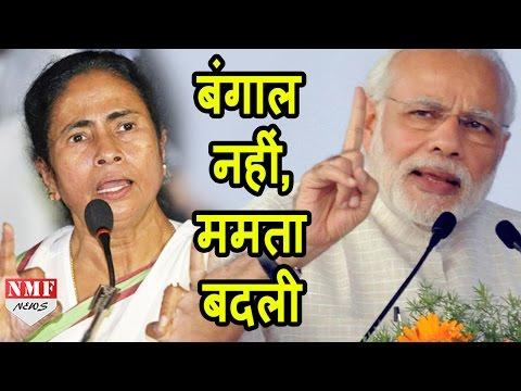 Xxx Mp4 Narendra Modi ने Mamta Banerjee को किया Expose MUST WATCH 3gp Sex