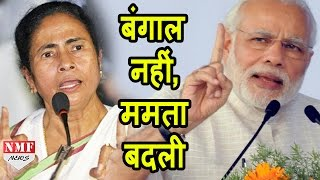 Narendra Modi ने Mamta Banerjee को किया Expose |MUST WATCH !!!