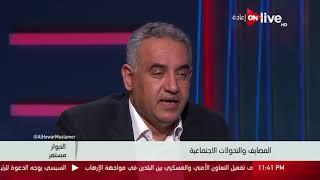 الحوار مستمر - د. خالد عبد الفتاح: تطور المجتمعات يخلق في أحيان كثيرة فوارق بين الطبقات