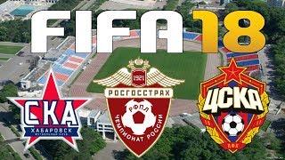 FIFA 18 - Russian Premier League - SKA-KHABAROVSK vs CSKA MOSCOW
