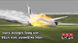 Exclusive | যেভাবে বিধ্বস্ত হলো ইউএস বাংলা এয়ারলাইন্সের বিমান | US BANGLA Airlines Crash Video
