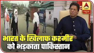 Matrubhoomi: When Pakistan Tried To Use Kashmiri Students Against India | ABP News