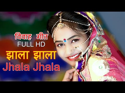 Xxx Mp4 JHALA JHALA Rajasthani Brand New Vivah Geet 2016 HQ VIDEO Jhala Geet Marwadi Wedding Song 3gp Sex