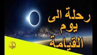 هل تعلم | رحلة الى يوم القيامة - اجمل محاضرة - اسلاميات hd