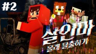 튜토리얼 끝! 지금부터 진짜 본게임이다! 마인크래프트 '살인마 몰래 탈출하기' 2편 (크루데이 서넹편) // Minecraft - 양띵(YD)