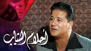 التمثيلية التليفزيونية ״ أحلام الشباب ״ ׀ فايزة كمال – وائل نور