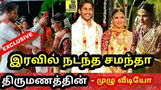 இரவில் நடந்த சமந்தா திருமணத்தின் - முழு வீடியோ ! Actress Samantha marriage Video's