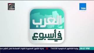 العرب في أسبوع - أبرز أخبار المنطقة العربية خلال أسبوعٍ مضى