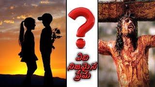 ఏది నిజమైన ప్రేమ//Song:Pedavulapai//Letest Telugu christian Songs 2017//Nefficba