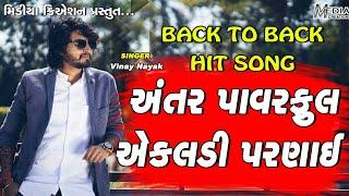 Vinay Nayak || Antar Powerful || Ekaladi Parnayi || Back To Back Hit Song || Media Creation Official