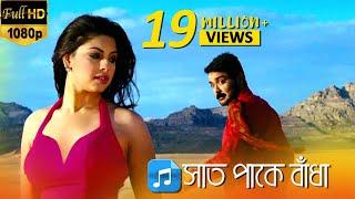 Saat Pake Bandha (Full Video) | Bikram Singha | Prosenjit |  Richa Ganguly | Eskay Movies
