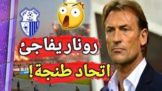 بعد فوز اتحاد طنجة بلقب الدوري المغربي 🔥 هيرفي رونار يفاجأه بهذا التصريح