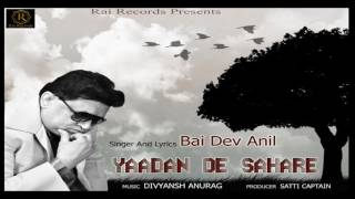 Yaadan De Sahare | Bai Dev Anil | New Punjabi Song 2017 | Rai Records