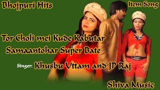 Bhojpuri Hot Song - तोर Choli में कुदे कबूतर Ss सामान तोहार Super बडू | Khusbu Uttam and JP Raj