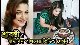শ্রাবন্তী জন্মদিনে কি করলেন দেখুন | Srabanti Chatterjee Birthday Celebration LIVE Video