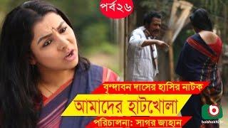 Bangla Comedy Drama | Amader Hatkhola | EP - 26 | Fazlur Rahman Babu, Tarin, Arfan, Faruk Ahmed
