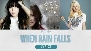Raina - When Rain Falls (Lookout OST – Part 3) Han | Eng Lyrics
