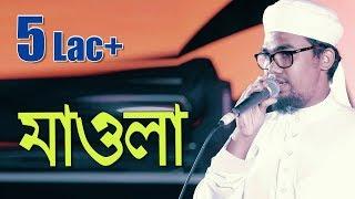 Abu Rayhan New song 2016। Mawla। SalliAla Muhammad। Kalarab Shilpigosthi